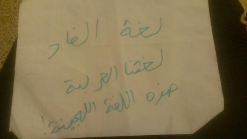 لغة الضاد، لغتنا العربية، هذه اللغة الهجينة - الصورة لصاحبة هذه التدوينة في محاولة منها للكتابة بخط العربي
